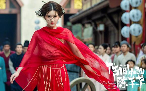2020年奇幻喜剧片《传闻中的陈芊芊》最新剧照