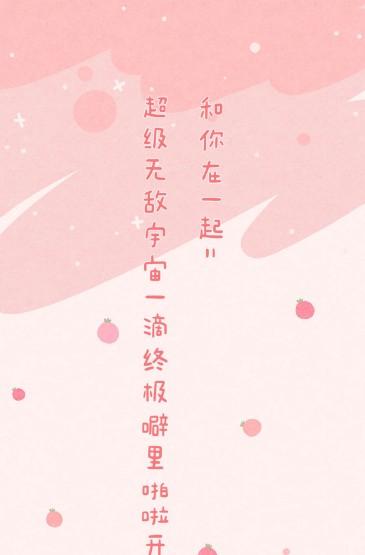 小清新爱情文字图片手机壁纸