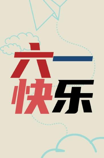 六月祝福文字图片手机壁纸