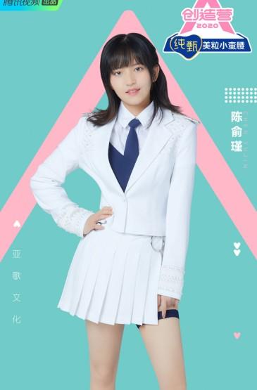 《创造营2020》陈俞瑾图