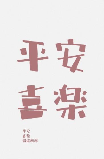 心愿文字创意图片手机壁