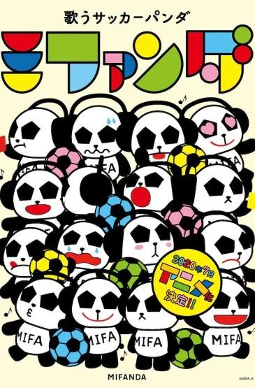 动画《唱歌足球熊猫Mifanda》图片