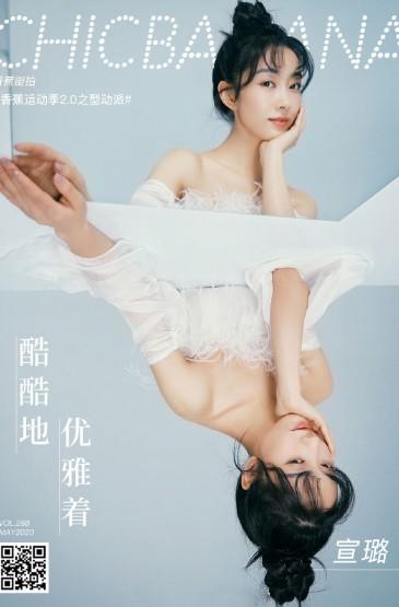 <宣璐白色羽毛裙仙气写真图片