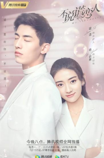 《不说谎恋人》双人海报图片