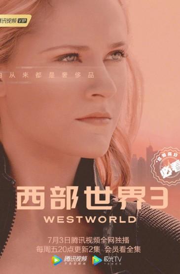 《西部世界第三季》中文定档海报图片
