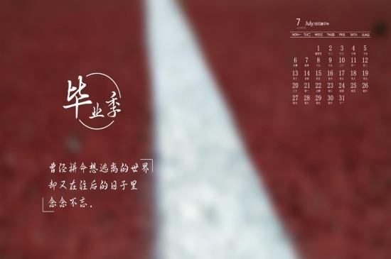 <2020年7月毕业季文字图片日历壁纸