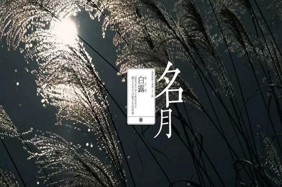 24节气日本风光高清桌面