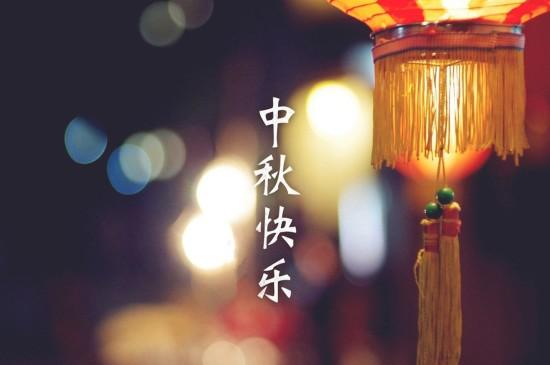 2017中秋节快乐电脑宽屏壁纸