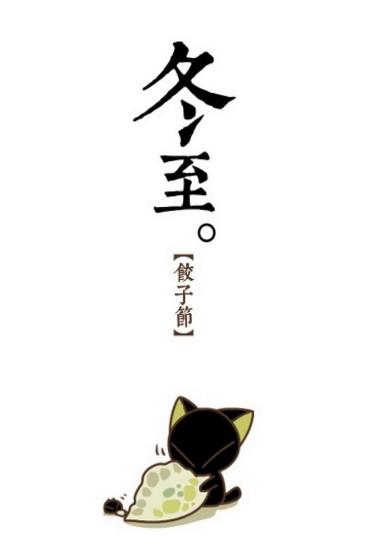 <冬至猫咪节气暖心手机壁纸