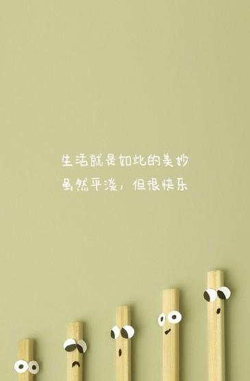 非主流心情文字iPhoneX壁纸