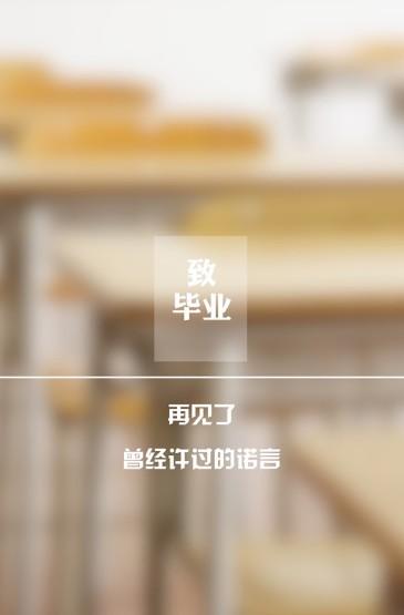 致毕业小清新文字背景iP