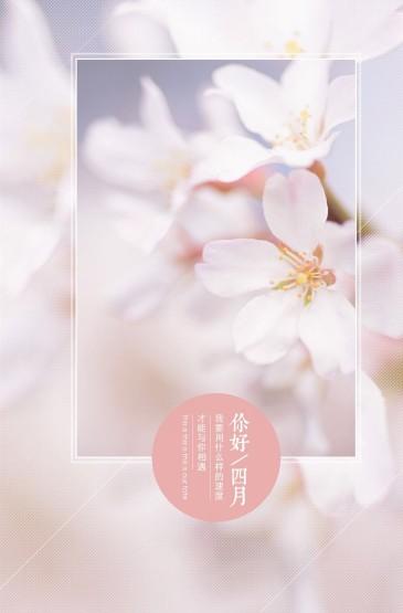 <唯美花朵你好四月带字手机壁纸