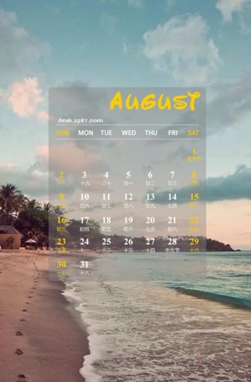 <2015年8月日历手机壁纸