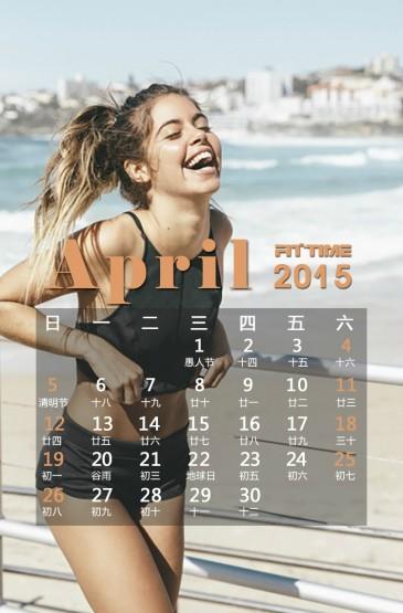 2015年四月日历手机壁纸