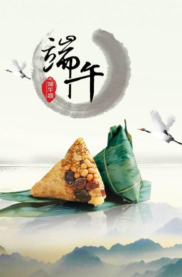 <端午节粽子图片手机壁纸