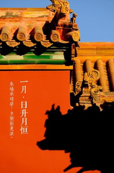 北京故宮唯美建筑攝影手機壁紙
