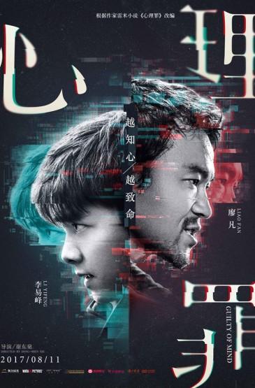 廖凡李易峰主演电影《心理罪》海报图片