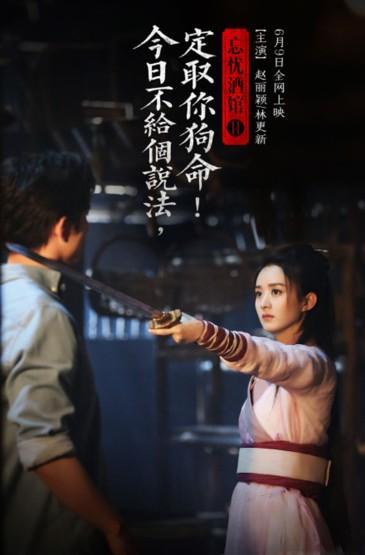 <手游《剑侠情缘》赵丽颖林更新宣传海报手机壁纸