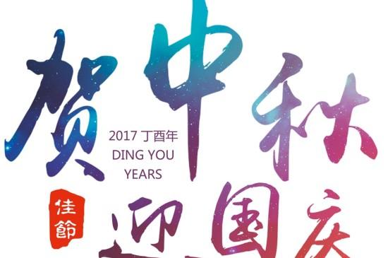 贺中秋迎国庆文字图片