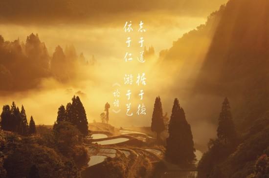 《论语》名句水墨山水画高清桌面壁纸