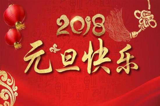 <2018元旦快乐高清新年素材图片桌面壁纸