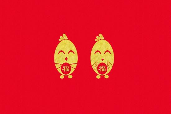 <鸡年春节如意吉祥喜庆素材桌面壁纸