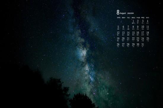 <2018年8月唯美星空日历图片桌面壁纸