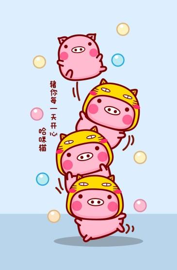 哈咪猫猪你快乐手机壁纸图片