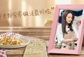 《中餐厅第二季》海报图片桌面壁纸