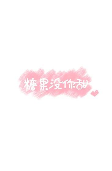 个性文字高清iPhone手机壁纸