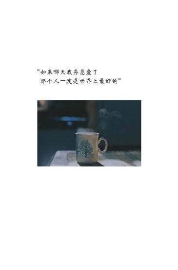 浪漫爱情文字语录图片手机壁纸