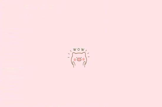粉色系可爱卡通小猪图片桌面壁纸