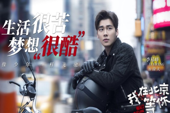 电视剧《我在北京等你》高清影视剧照桌面壁纸