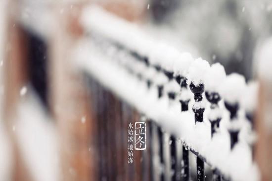 二十四节气之立冬图片高清桌面壁纸