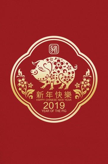 2019猪年春节祝福图片手机壁纸