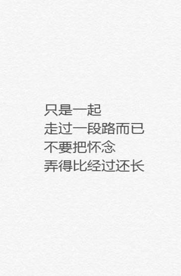清新文字控文艺风手机壁纸