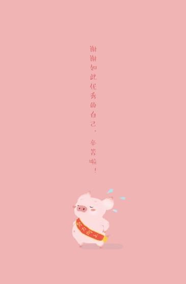 可爱猪年高清手机壁纸