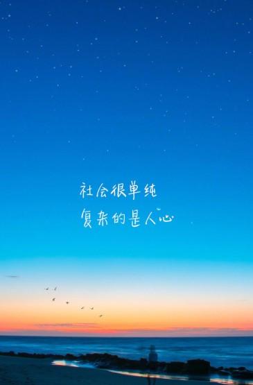 <蓝色简约文字控文艺风手机壁纸