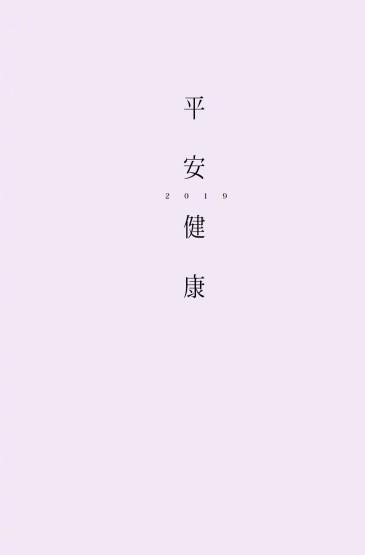 <2019好运文字高清手机壁纸