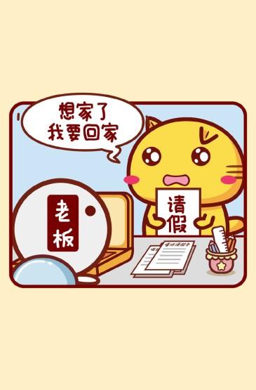 哈咪猫请假理由文字图片手机壁纸