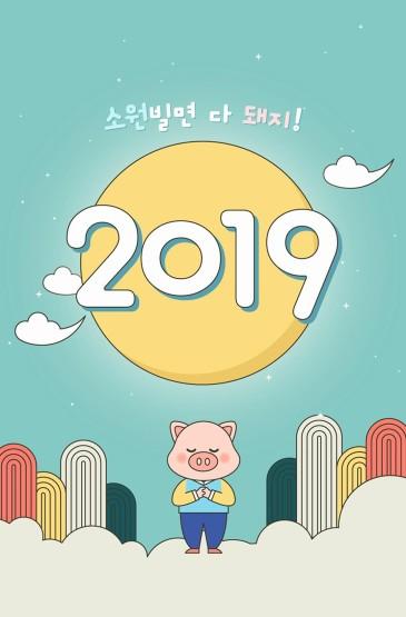 2019豬年創意卡通圖片手機壁紙