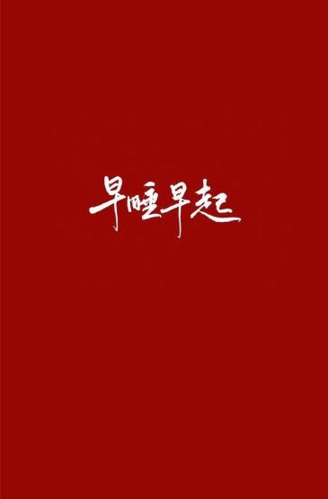 <创意红色背景文字高清手机壁纸