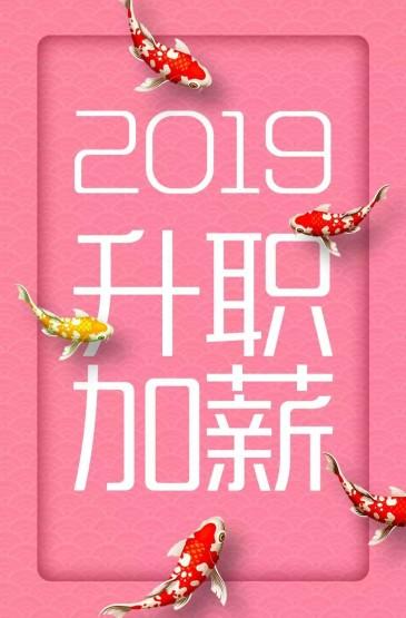 <2019年猪年祝福创意高清手机壁纸