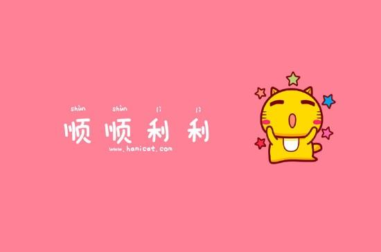 哈咪猫祝福语录文字图片桌面壁纸