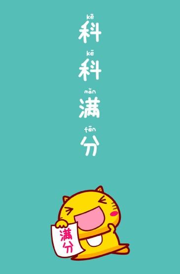 哈咪猫文字祝福语图片手机壁纸