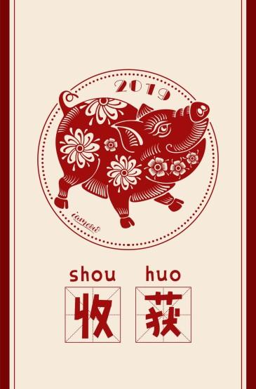 2019猪年剪纸创意喜庆图片手机壁纸