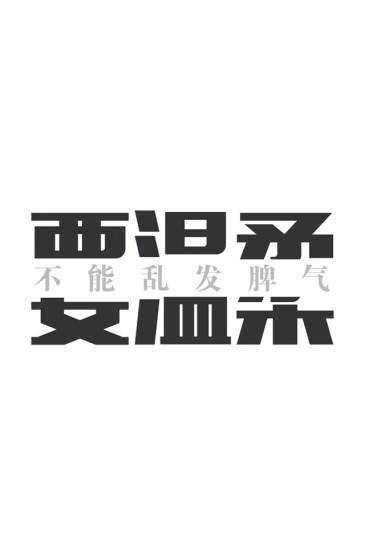 <小仙女文字手机壁纸图片