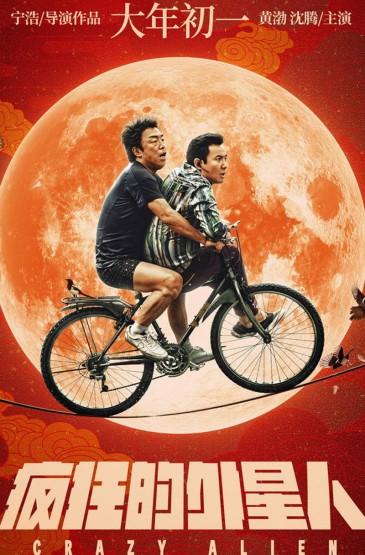 2019贺岁电影《疯狂的外星人》海报手机壁纸