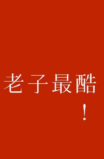 红色系文字语录创意图片手机壁纸
