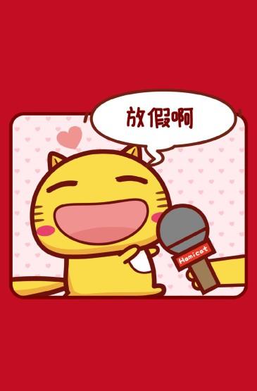 <哈咪猫可爱卡通创意图片手机壁纸
